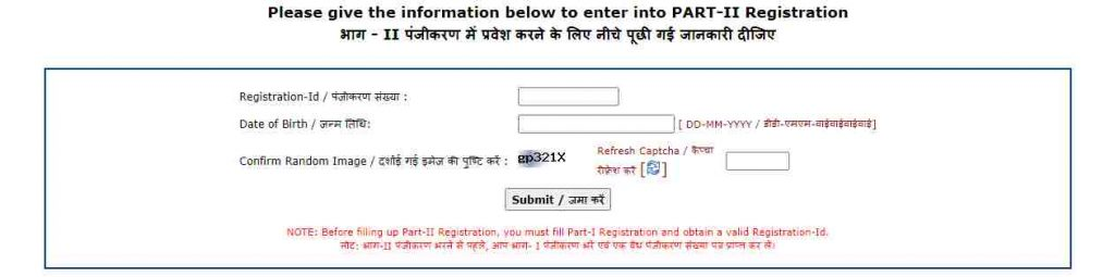 How to apply online for UPSC CAPF 2020?