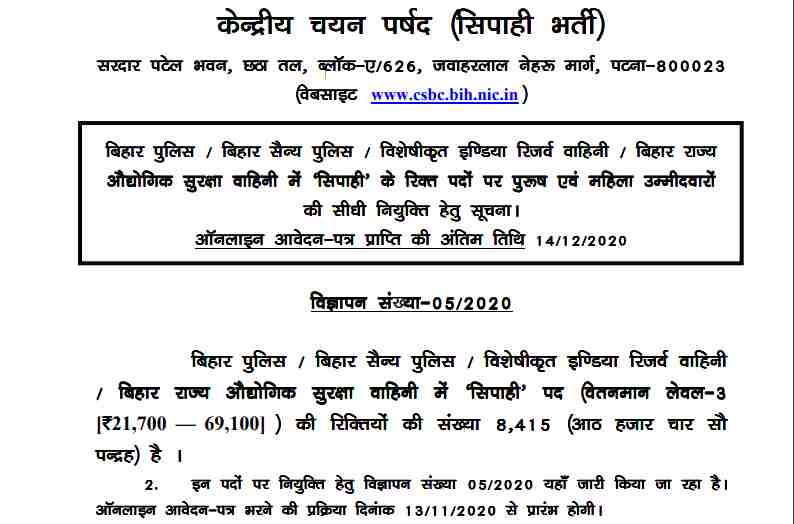 Bihar Police Constable Recruitment 2020 | 8415 Vacancies