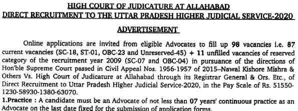 Uttar Pradesh Higher Judicial Service Recruitment 2021