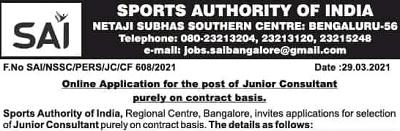 Sports Authority of India Recruitment 2021 Junior Consultant