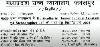 Junior Judicial Assistant Jobs on MP High Court 2021